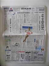 読売新聞のトップ