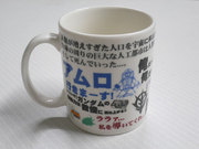 アムロ、行きまーす!のマグカップ
