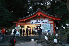江ノ島エスカー入り口