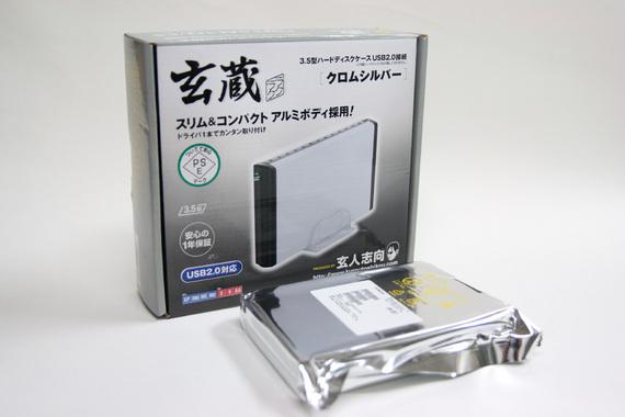 玄蔵/3.5型ハードディスクケース