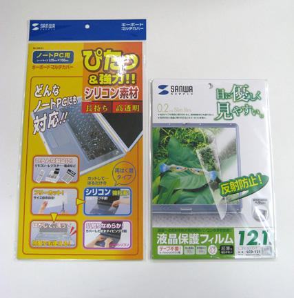 液晶保護シートとキーボード防塵カバー