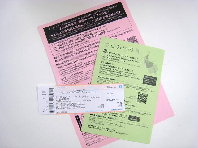 FC会報とチケット