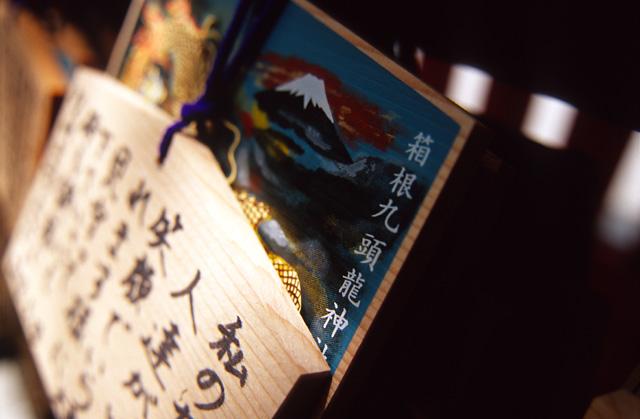 九頭龍神社の絵馬